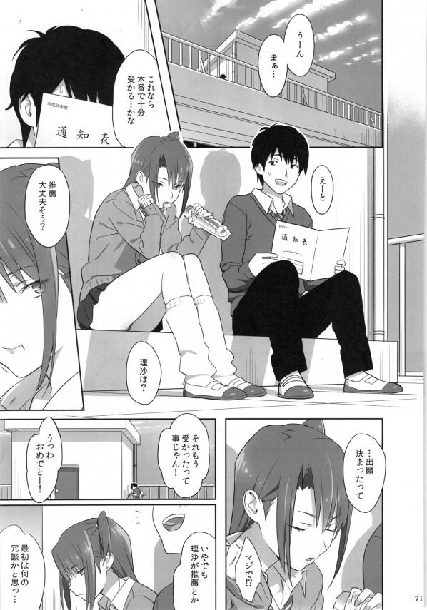 【エロ漫画・エロ同人】彼氏持ちのJCは寝ている隙にキモデブの体育教師に犯されてしまい、それをネタに身体の関係を求められるwww (70)