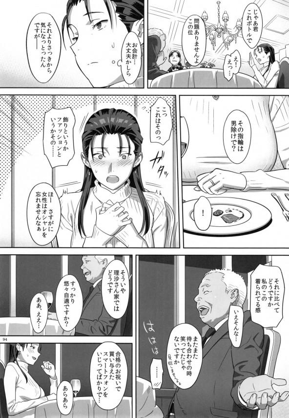 【エロ漫画・エロ同人】彼氏持ちのJCは寝ている隙にキモデブの体育教師に犯されてしまい、それをネタに身体の関係を求められるwww (93)
