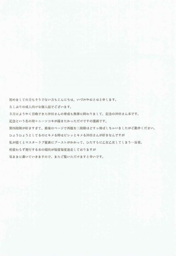 再臨した沖田さんのニーソに興奮したマスターはそのままエッチに持ち込んでくるwww【FGO エロ漫画・エロ同人】 (17)