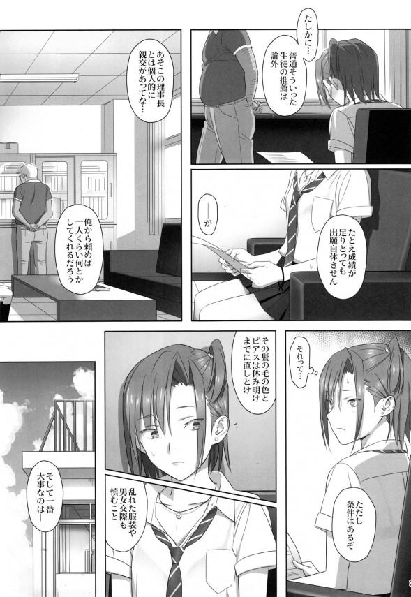 【エロ漫画・エロ同人】彼氏持ちのJCは寝ている隙にキモデブの体育教師に犯されてしまい、それをネタに身体の関係を求められるwww (30)