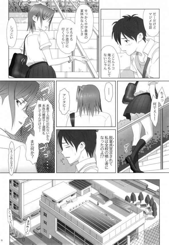 【エロ漫画・エロ同人】彼氏持ちのJCは寝ている隙にキモデブの体育教師に犯されてしまい、それをネタに身体の関係を求められるwww (5)