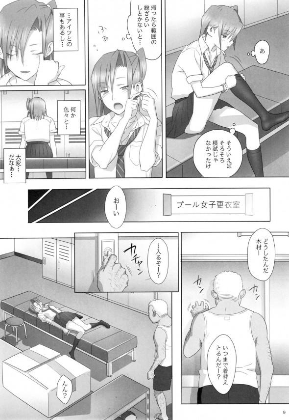 【エロ漫画・エロ同人】彼氏持ちのJCは寝ている隙にキモデブの体育教師に犯されてしまい、それをネタに身体の関係を求められるwww (8)