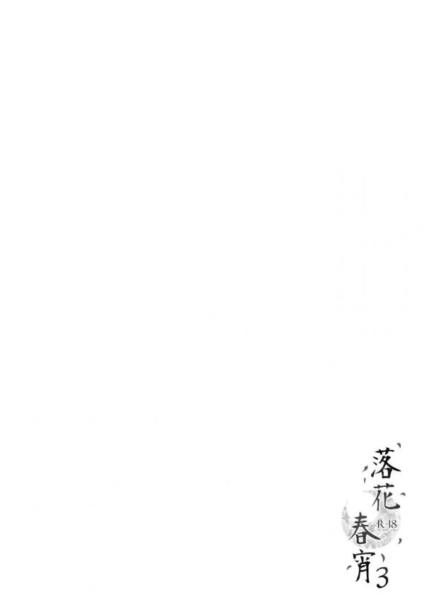 大好きな許嫁の帰りを待っている間におっさんに犯されて薬まで使われて孕むことにwww【エロ漫画・エロ同人】 (2)