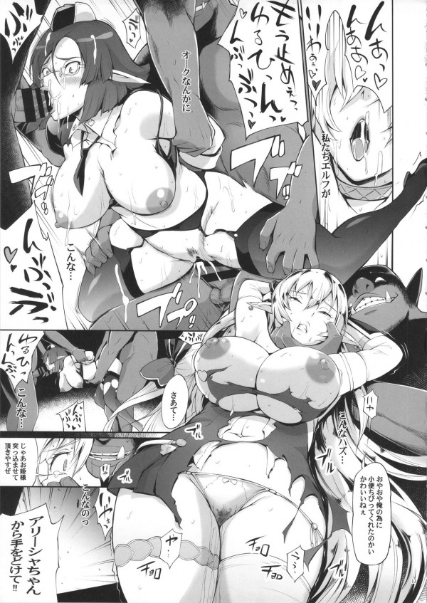 【エロ漫画】オークたちに犯された巨乳のエルフ娘は母親ともども案の定、快楽堕ちするのだったwww【無料 エロ同人誌】 (12)