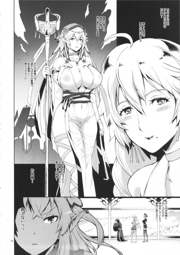 【エロ漫画】オークたちに犯された巨乳のエルフ娘は母親ともども案の定、快楽堕ちするのだったwww【無料 エロ同人誌】 (3)