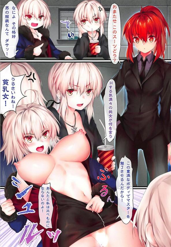 ふたなりなぐだ子が新宿のジャンヌオルタとアルトリアオルタの二人とセックスしてるんだが…www【FGO エロ漫画・エロ同人】 (4)