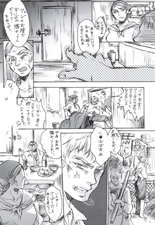 【エロ漫画】巨乳のエルフがエロ過ぎたから犯しまくって人間チンポの味を覚えさせてやったw【無料 エロ同人誌】 (5)