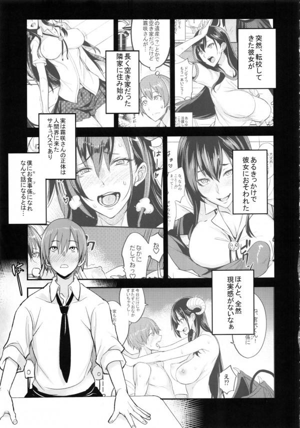 サキュバスのお食事係という名のセフレになった少年のもとに新たなサキュバスが!! (8)