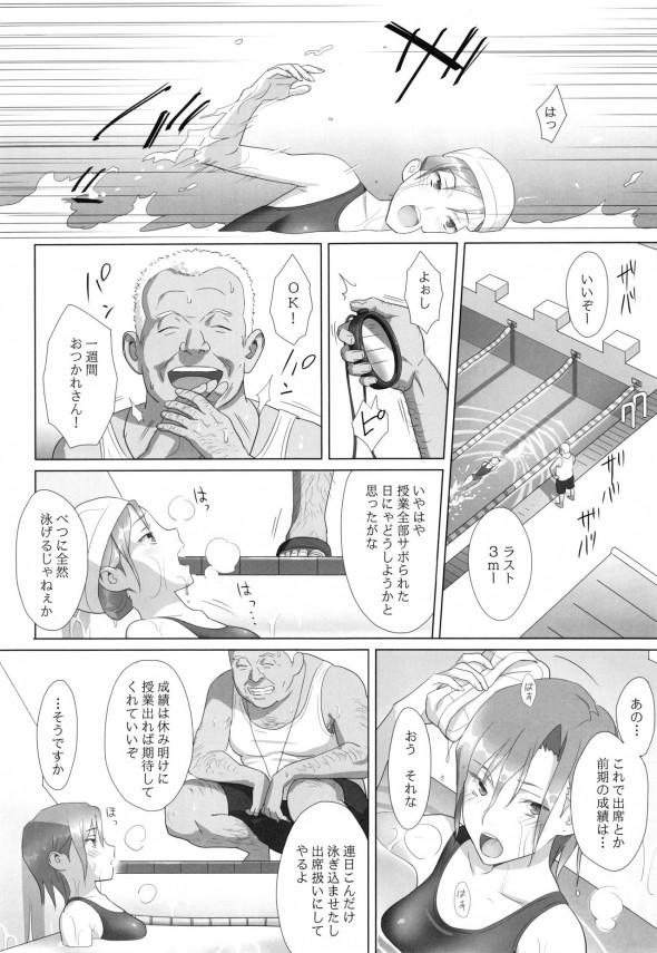 【エロ漫画・エロ同人】彼氏持ちのJCは寝ている隙にキモデブの体育教師に犯されてしまい、それをネタに身体の関係を求められるwww (6)