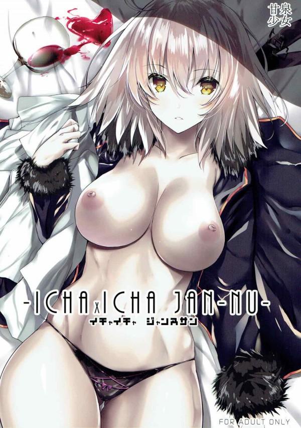 イチャイチャ ジャンヌサン (Fate Grand Order) (1)