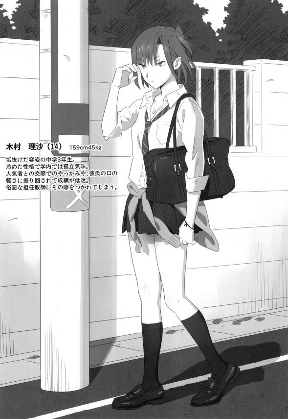 【エロ漫画・エロ同人】彼氏持ちのJCは寝ている隙にキモデブの体育教師に犯されてしまい、それをネタに身体の関係を求められるwww (22)