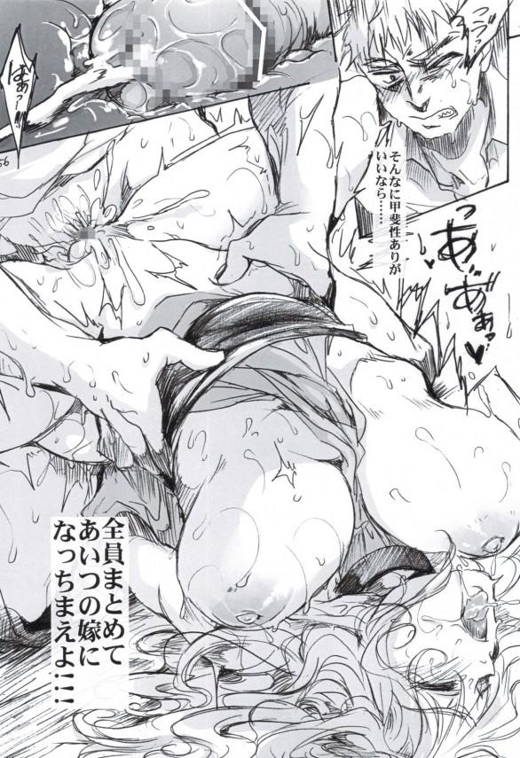 【エロ漫画】巨乳のエルフがエロ過ぎたから犯しまくって人間チンポの味を覚えさせてやったw【無料 エロ同人誌】 (55)