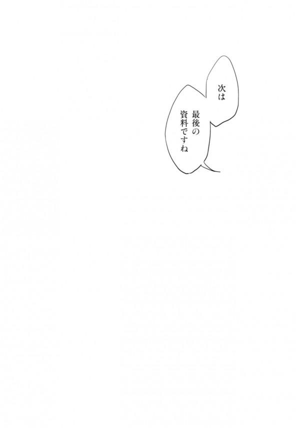 【エロ漫画】一度しか会話したことのないクラスメイトの女子に本の資料が欲しいと言われて手伝うことにしたが…【無料 エロ同人誌】 (21)