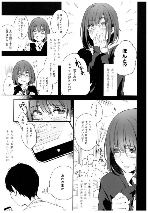 【エロ漫画】一度しか会話したことのないクラスメイトの女子に本の資料が欲しいと言われて手伝うことにしたが…【無料 エロ同人誌】 (4)