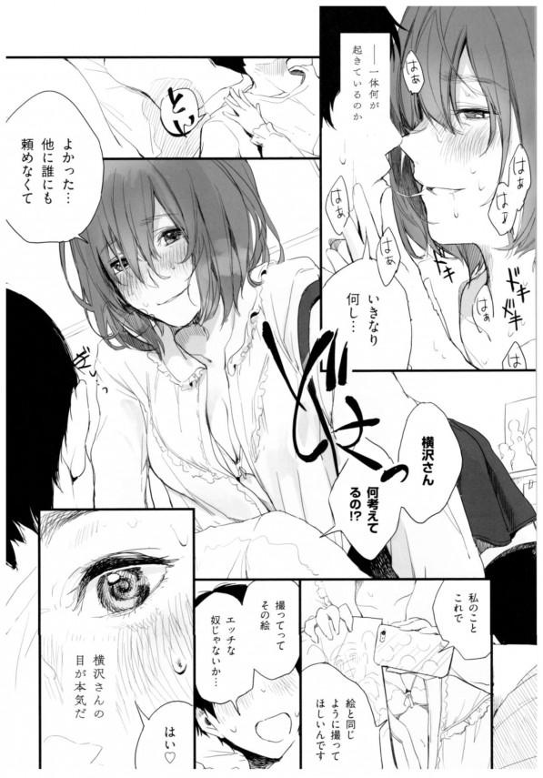 【エロ漫画】一度しか会話したことのないクラスメイトの女子に本の資料が欲しいと言われて手伝うことにしたが…【無料 エロ同人誌】 (9)