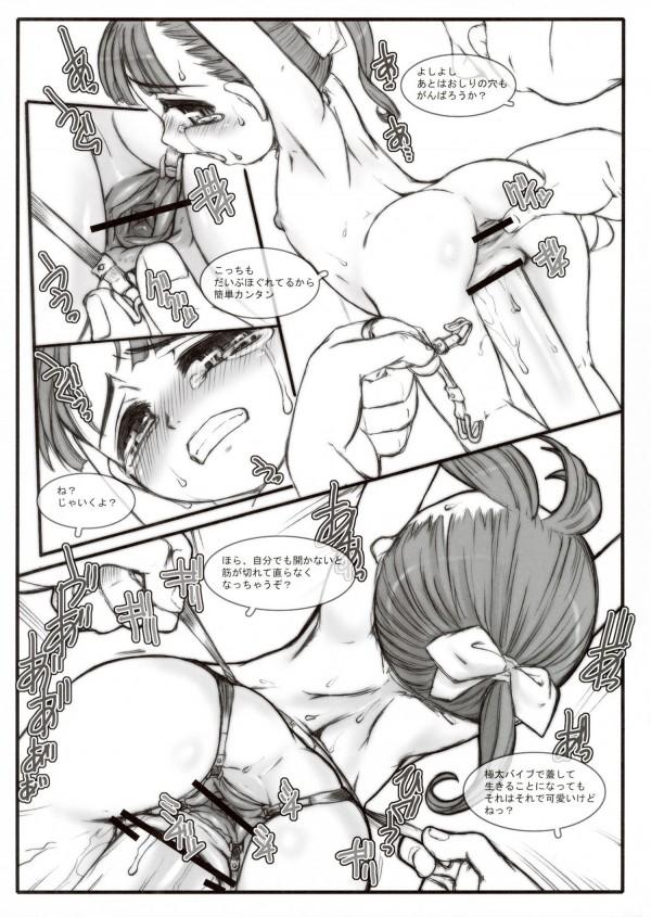 【エロ漫画】幼女の身体にセックスの快感を教え込んだ後は膣内拡張をしてゆるゆるロリまんこに!!【無料 エロ同人誌】 (12)