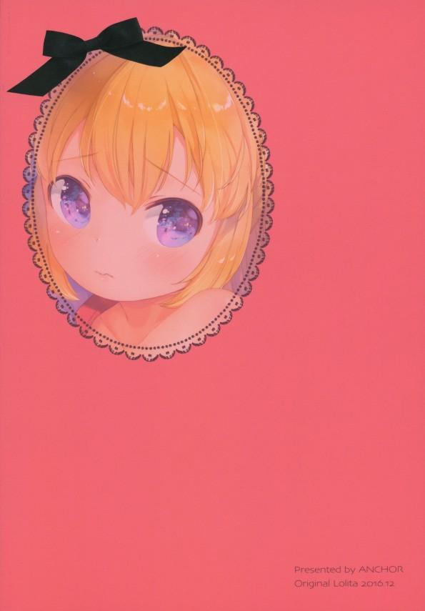 【エロ漫画】すぐに発情してしまうウサ耳メイドが可愛いから主人はつい意地悪してしまう♪【無料 エロ同人誌】 (30)