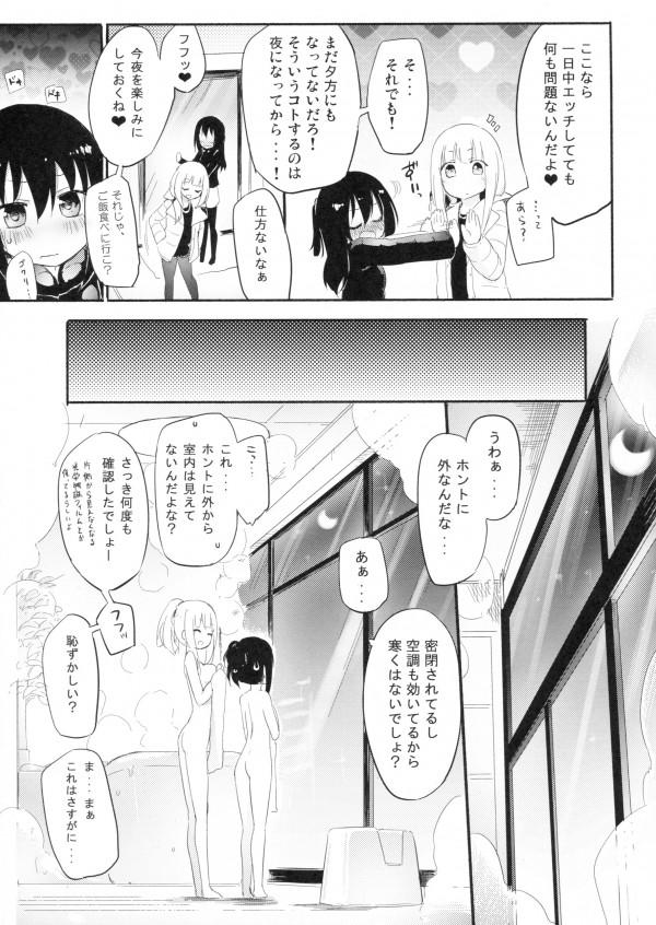 【エロ漫画】百合カップルが高級ホテルに泊まったら風呂で激しくお互いをイカせ合うことにwww【無料 エロ同人誌】 (6)