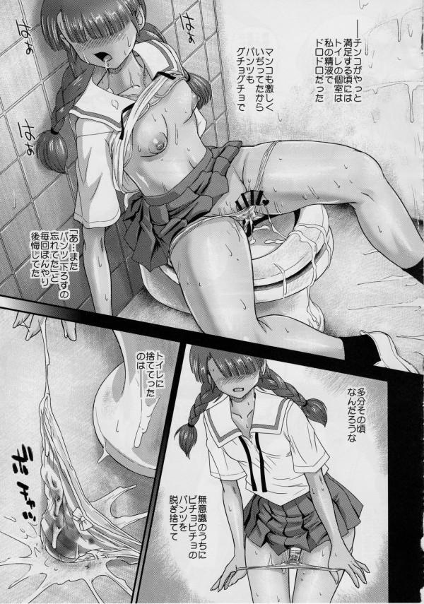 フタナリになってしまう病気にかかってしまった少女はフタナリの先輩の思ったとおりに性欲を解き放つ!! (16)