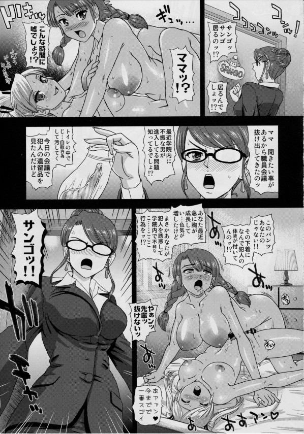 フタナリになってしまう病気にかかってしまった少女はフタナリの先輩の思ったとおりに性欲を解き放つ!! (24)