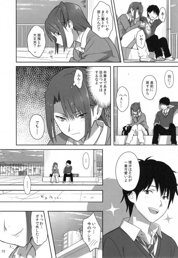 【エロ漫画・エロ同人】彼氏持ちのJCは寝ている隙にキモデブの体育教師に犯されてしまい、それをネタに身体の関係を求められるwww (71)