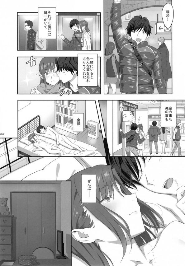 【エロ漫画・エロ同人】彼氏持ちのJCは寝ている隙にキモデブの体育教師に犯されてしまい、それをネタに身体の関係を求められるwww (119)