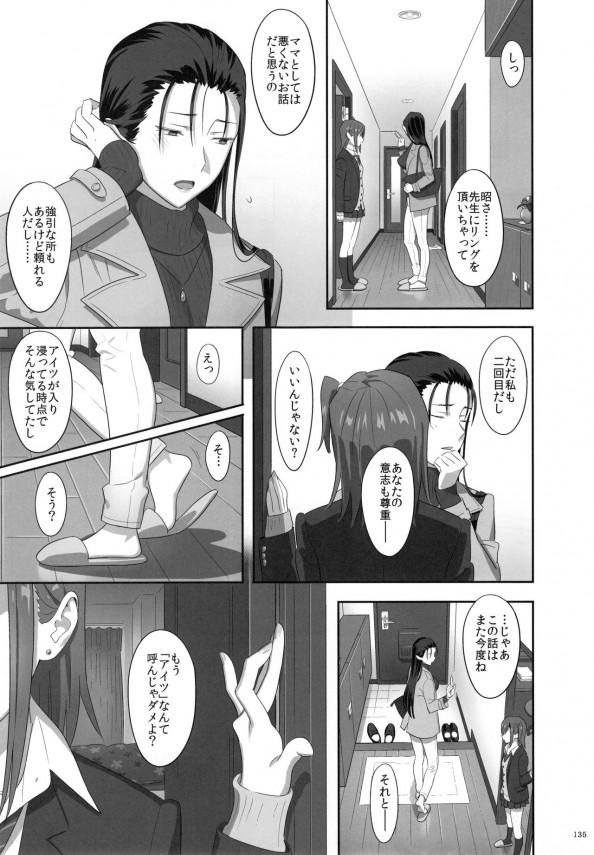 【エロ漫画・エロ同人】彼氏持ちのJCは寝ている隙にキモデブの体育教師に犯されてしまい、それをネタに身体の関係を求められるwww (134)