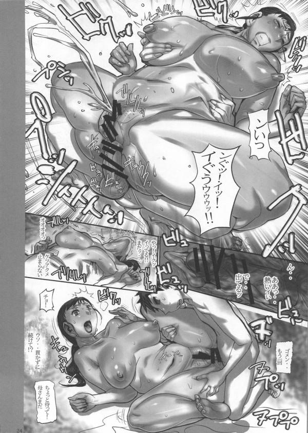 【エロ漫画】性欲絶倫な少年達は自分の淫乱な母親とイキ狂うほどに激しいセックスをするw【無料 エロ同人誌】 (23)