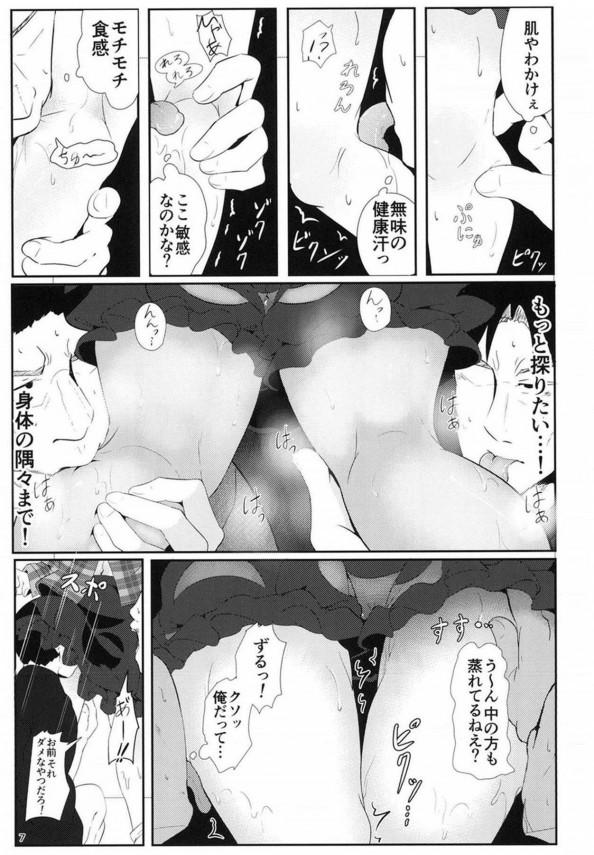 能楽の練習をしていたこころちゃんが可愛かったからレイプしてエッチな表情を教えることにwww【東方 エロ漫画・エロ同人】 (6)