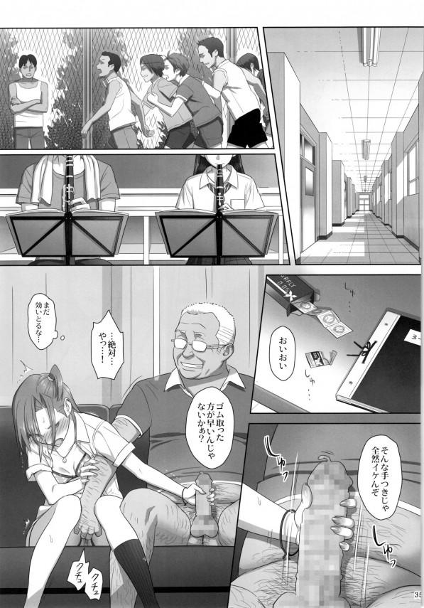 【エロ漫画・エロ同人】彼氏持ちのJCは寝ている隙にキモデブの体育教師に犯されてしまい、それをネタに身体の関係を求められるwww (34)