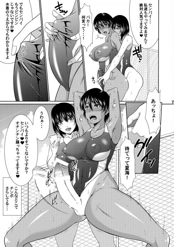 ふたなり日焼け少女は競泳水着姿で後輩の女子に精液を限界まで搾られるwww (7)