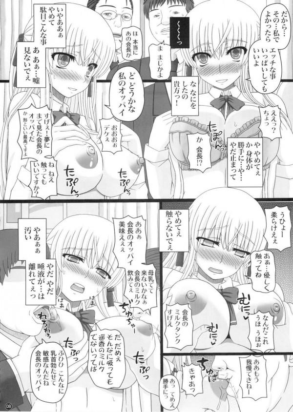 生徒会長に告白して振られたから彼女に催眠をかけてチンポ大好きの淫乱にするwww (7)