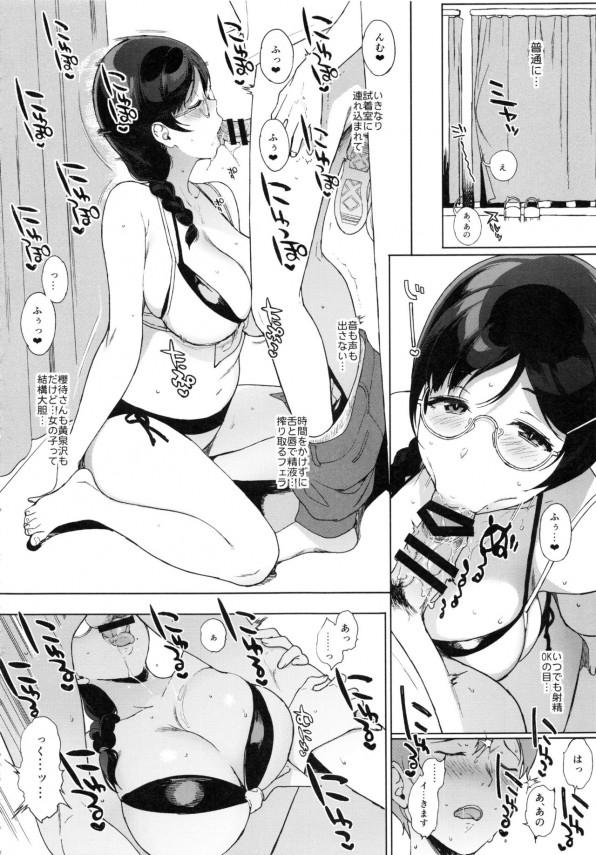テストのために禁欲していた絶倫少年が数日の内に三人の巨乳女子とセックスする!!【エロ漫画・エロ同人】 (23)