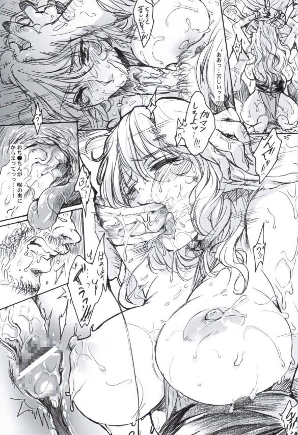 【エロ漫画】巨乳のエルフがエロ過ぎたから犯しまくって人間チンポの味を覚えさせてやったw【無料 エロ同人誌】 (24)