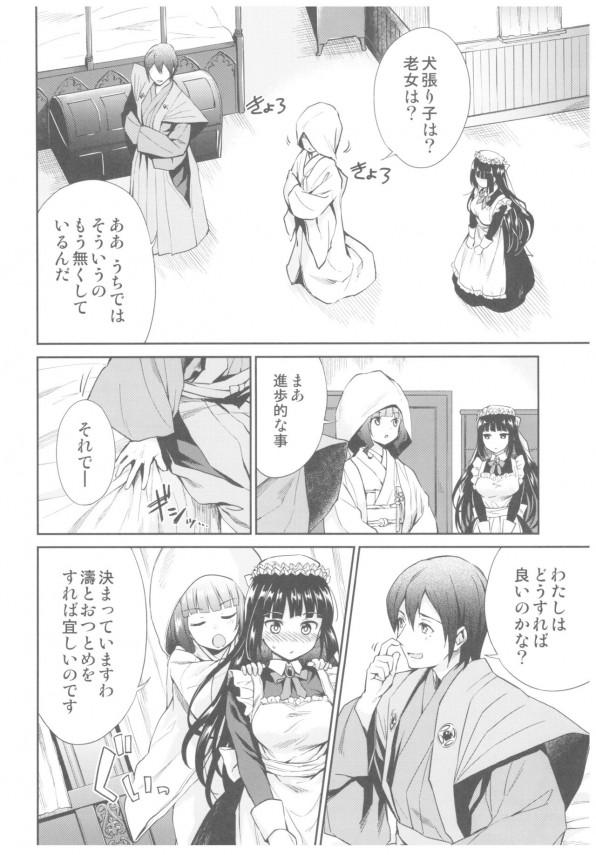 大名同士の結婚ということで、旦那の夜の相手は巨乳でエロ可愛い身代わり女中!? (12)