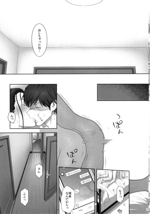 【エロ漫画・エロ同人】彼氏持ちのJCは寝ている隙にキモデブの体育教師に犯されてしまい、それをネタに身体の関係を求められるwww (154)