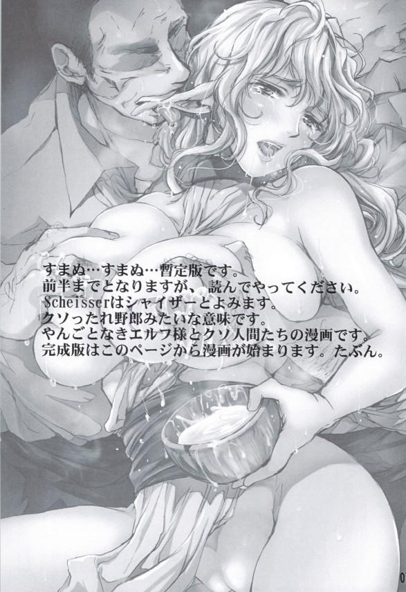 【エロ漫画】巨乳のエルフがエロ過ぎたから犯しまくって人間チンポの味を覚えさせてやったw【無料 エロ同人誌】 (2)