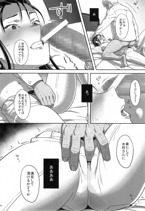 【エロ漫画・エロ同人】彼氏持ちのJCは寝ている隙にキモデブの体育教師に犯されてしまい、それをネタに身体の関係を求められるwww (99)
