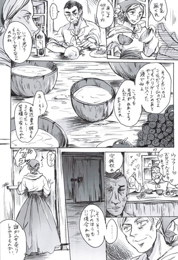 【エロ漫画】巨乳のエルフがエロ過ぎたから犯しまくって人間チンポの味を覚えさせてやったw【無料 エロ同人誌】 (6)