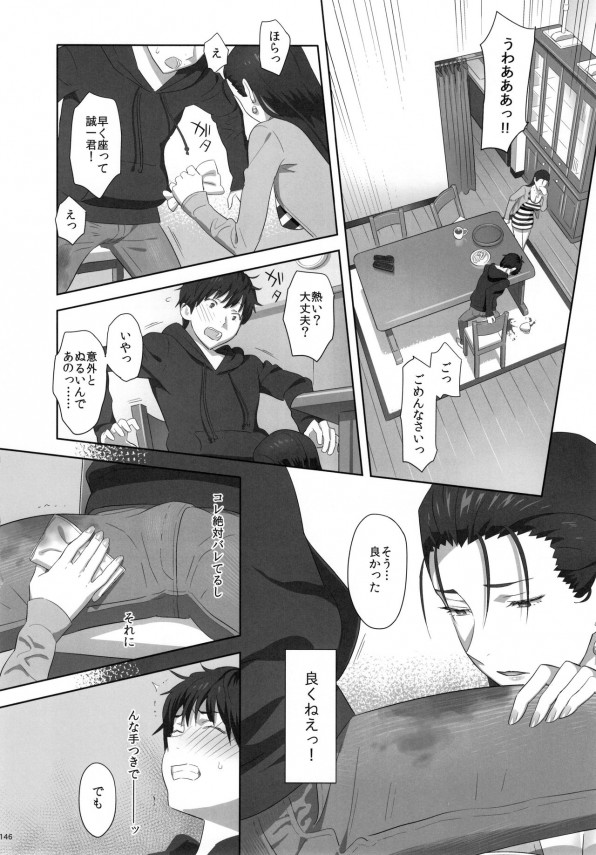 【エロ漫画・エロ同人】彼氏持ちのJCは寝ている隙にキモデブの体育教師に犯されてしまい、それをネタに身体の関係を求められるwww (145)
