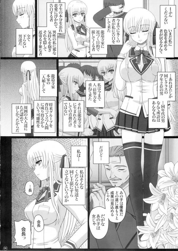 生徒会長に告白して振られたから彼女に催眠をかけてチンポ大好きの淫乱にするwww (5)