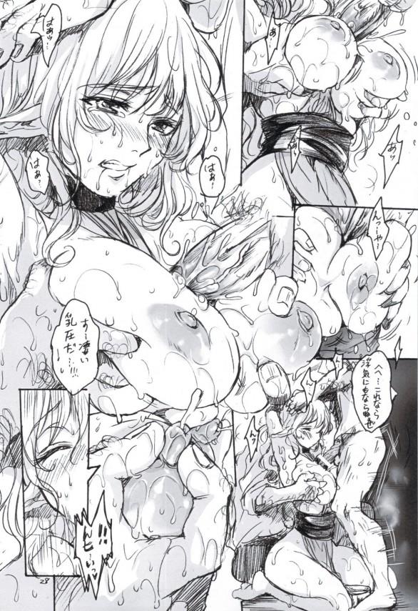 【エロ漫画】巨乳のエルフがエロ過ぎたから犯しまくって人間チンポの味を覚えさせてやったw【無料 エロ同人誌】 (27)