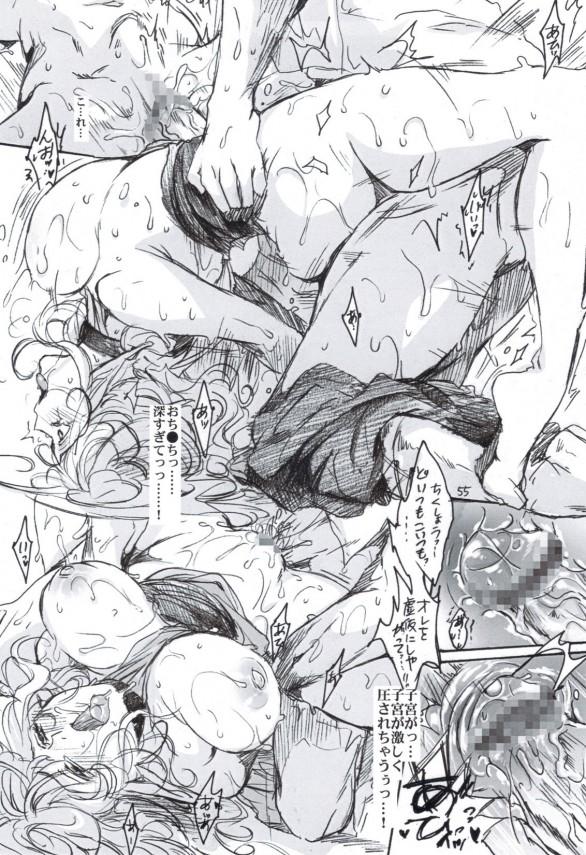 【エロ漫画】巨乳のエルフがエロ過ぎたから犯しまくって人間チンポの味を覚えさせてやったw【無料 エロ同人誌】 (54)