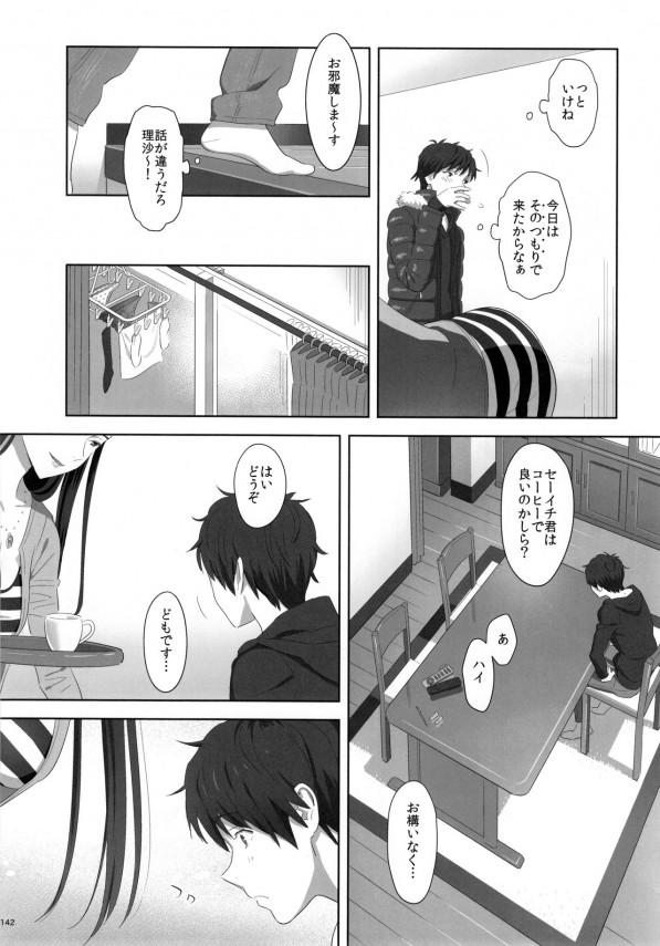 【エロ漫画・エロ同人】彼氏持ちのJCは寝ている隙にキモデブの体育教師に犯されてしまい、それをネタに身体の関係を求められるwww (141)