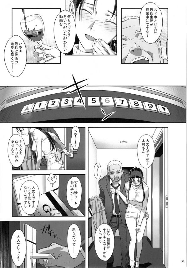 【エロ漫画・エロ同人】彼氏持ちのJCは寝ている隙にキモデブの体育教師に犯されてしまい、それをネタに身体の関係を求められるwww (94)