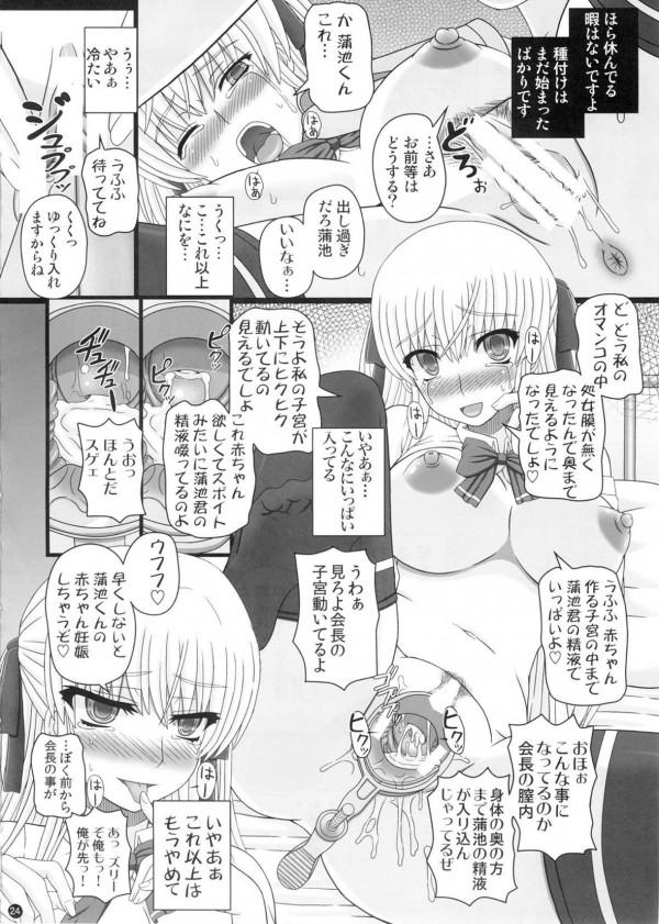 生徒会長に告白して振られたから彼女に催眠をかけてチンポ大好きの淫乱にするwww (23)