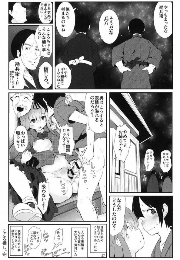 能楽の練習をしていたこころちゃんが可愛かったからレイプしてエッチな表情を教えることにwww【東方 エロ漫画・エロ同人】 (26)