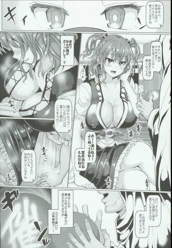 ムチムチエロボディの巨乳娘に催眠をかけて占うためということでセックスする!!【東方 エロ漫画・エロ同人】 (4)