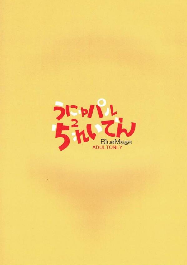 【東方Project エロ同人】デリバリー地獄「でりへる」で霊烏路空を指名すると【無料 エロ漫画】(13)