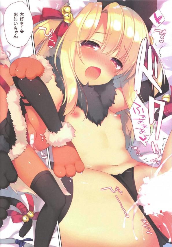 今日も今日とてヘンタイなお兄ちゃんはJSのイリヤたちを毒牙にかけつづけるwww【Fate/kaleid liner プリズマ☆イリヤ エロ漫画・同人誌】 (79)